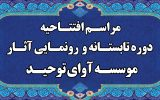 افتتاحیه  و رونمایی ازآثار موسسه آوای توحید