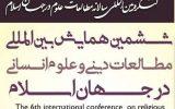 ششمین همایش بین المللی مطالعات دینی و علوم انسانی در جهان اسلام