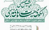 """همایش: """"الگوی هیأتهای مذهبی در ارتقای معنویت، اخلاق و سبکزندگی اسلامی-ایرانی"""""""