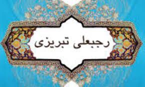 ملا رجب علی تبریزی
