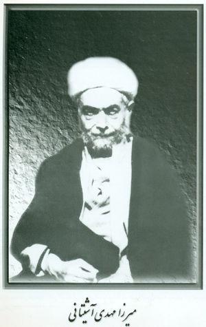 میرزامهدی آشتیانی