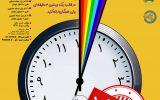 اولین دورهی ملی پایاننامهی سه دقیقهای برگزار میشود