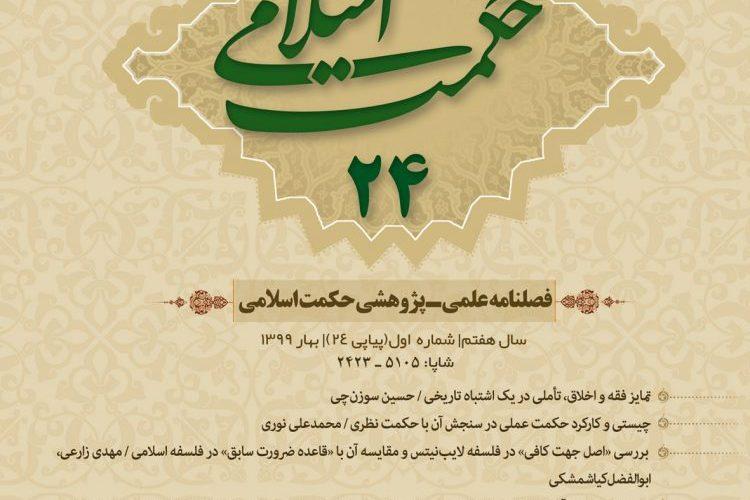 بیست و چهارمین شماره فصلنامه علمی پژوهشی حکمت اسلامی منتشر شد.