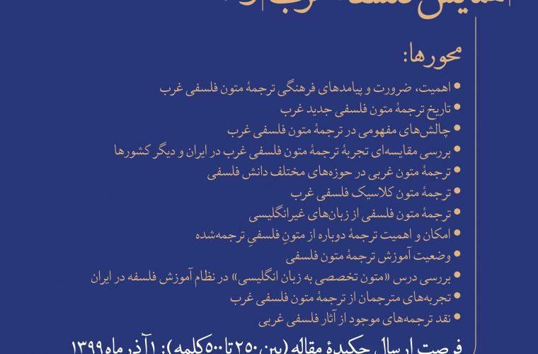 فراخوان مقالات همایش ملی «فلسفه غرب و ترجمه» از سوی موسسه پژوهشی حکمت و فلسفه ایران اعلام شد.