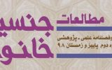 """دوفصلنامه """"مطالعات جنسیت و خانواده"""" منتشر شد"""