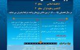 موسسه آموزش عالی حوزوی اسراء در دو رشته «تفسیر و علوم قرآن» و «فلسفه اسلامی» دانش پژوه می پذیرد