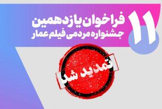 تمدید مهلت ثبتنام یازدهمین جشنواره عمار تا ۷آذر