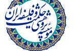 معرفی و اساسنامه موسسه پژوهشی حکمت و فلسفه ایران