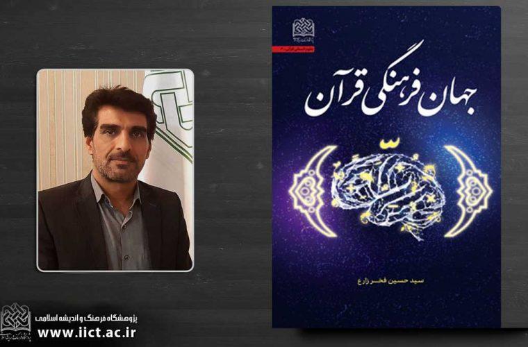 کتاب جهان فرهنگی قرآن منتشر شد