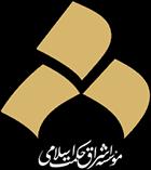 معرفی موسسه اشراق حکمت اسلامی