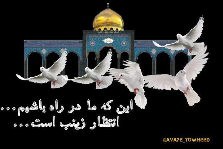 الله اکبر از مقام حضرت زینب سلام الله علیها(بیانات علامه حسن زاده)