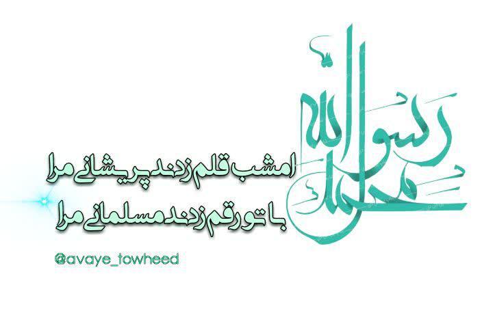 عید سعید مبعث، آغاز راه رستگاری و طلوع تابنده مهر هدایت و عدالت، مبارکباد