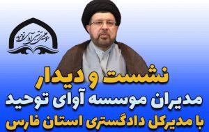 نشست و دیدارمدیران موسسه آوای توحید با مدیرکل دادگستری استان فارس