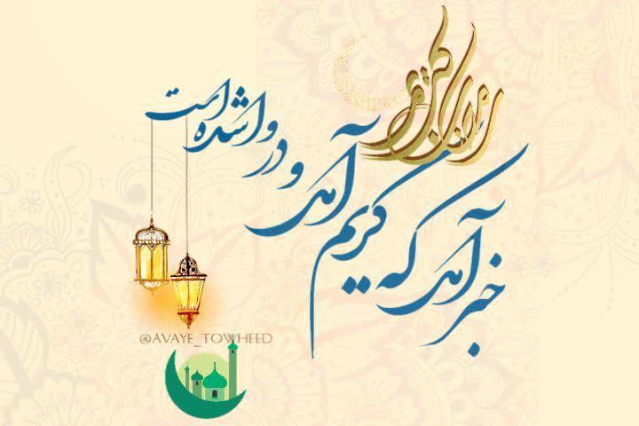 غزلی از علامه حسن زاده آملی در استقبال ماه مبارک رمضان