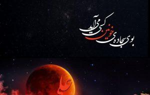 سالروز ضربت خوردن حضرت امیر المومنین علی (ع) بر قلب نازنین حضرت حجت و جمیع شیعیان جهان تسلیت باد.