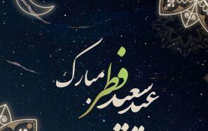 عیدی عید فطر/ نامه ای از علامه حسن زاده آملی به یک دوست