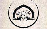 ارتباط با موسسه آوای توحید